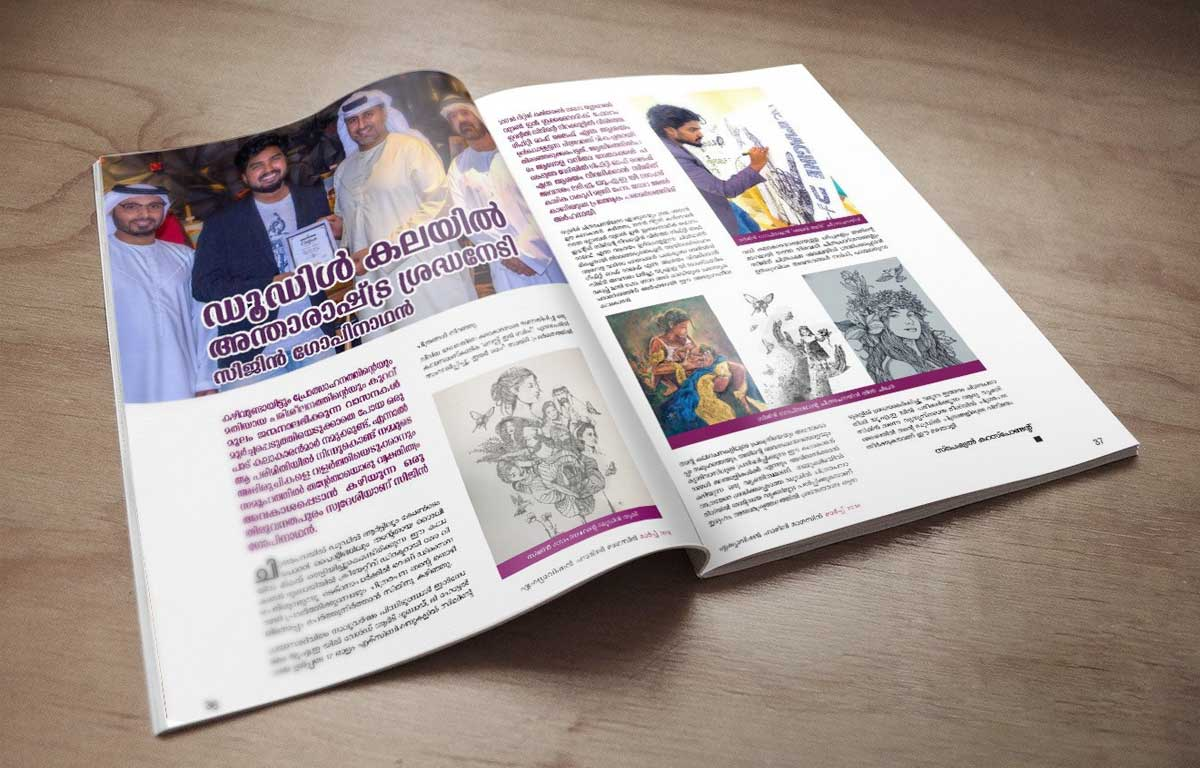 Family Magazine (UAE) - Article about Artist Sijin Gopinathan