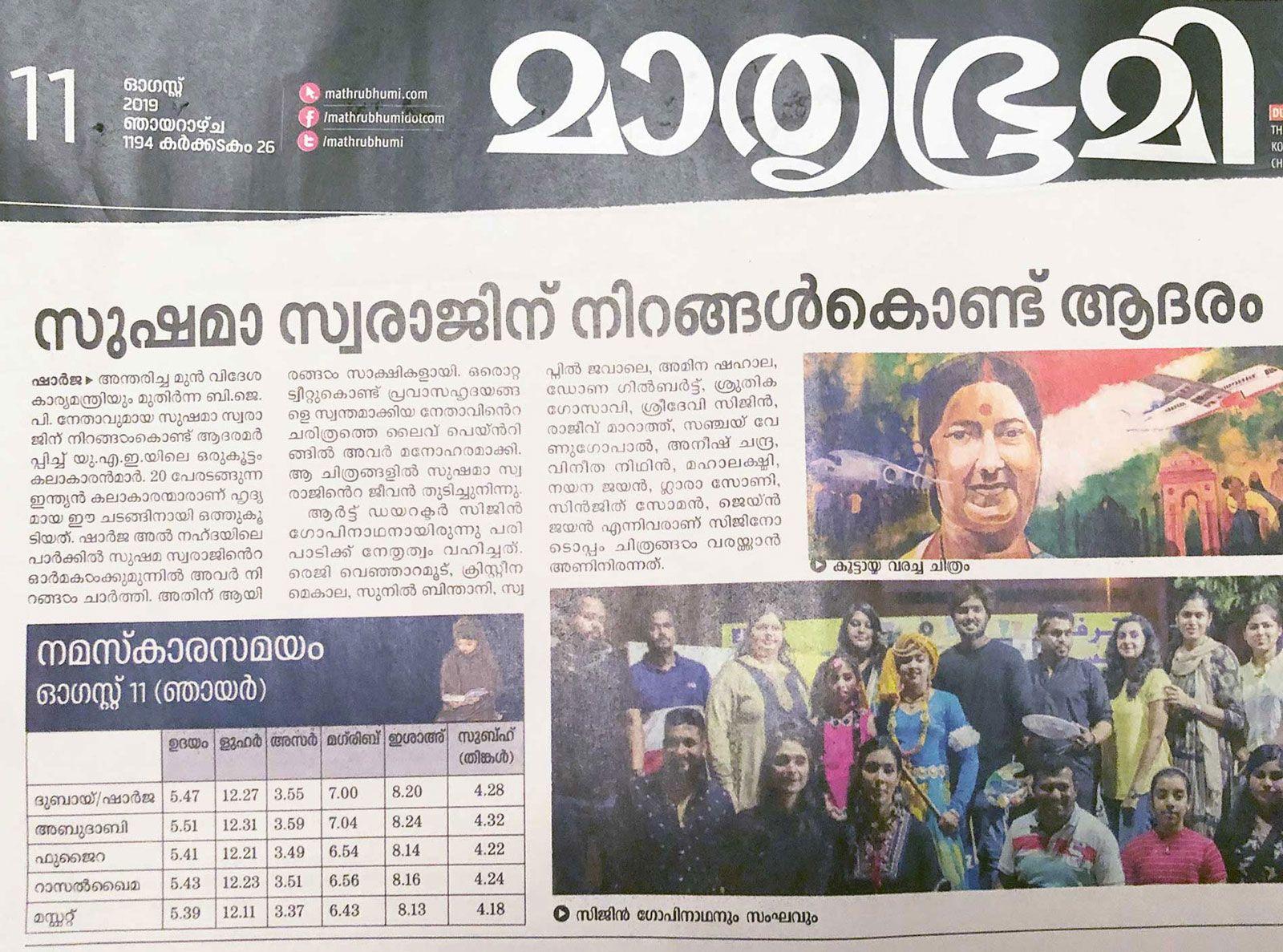 സുഷമ സ്വരാജിന് നിറകൾകൊണ്ട് ആദരം - mathrubumi newspaper