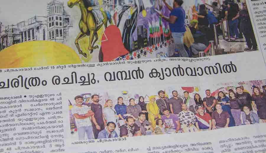 ചരിത്രം രചിച്ചു, വമ്പൻ ക്യാൻവാസിൽ - Malayala Manorama Newspaper