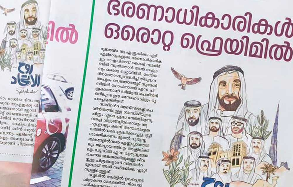 Spirit of the Union - Mathrubhumi, Gulf News and Manorama Newspaper