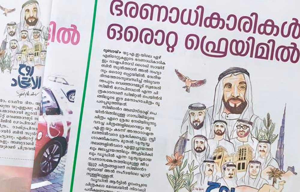 Spirit of the Union - Mathrubhumi, Gulf News and Manorama Newspaper