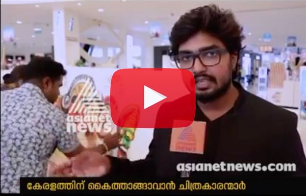 Painting Exhibition to collect fund for CM Distress relief fund | Asianet GULF NEWS